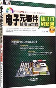 電子元器件檢測與維修從入門到精通(附光盤)(第3版)-cover