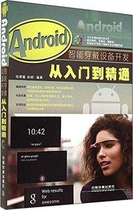 Android 智能穿戴設備開發從入門到精通(附光盤)-cover