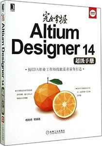完全掌握 Altium Designer 14 超級手冊(附光盤)-cover