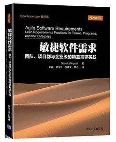 敏捷軟件需求(團隊項目群與企業級的精益需求實踐)-cover