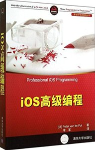 iOS 高級編程 (Professional iOS Programming)-cover