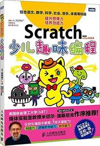 Scratch 少兒趣味編程-cover