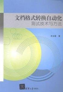 文檔格式轉換自動化測試技術與方法-cover