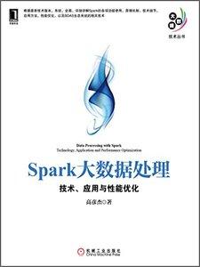 Spark 大數據處理(技術應用與性能優化)-cover