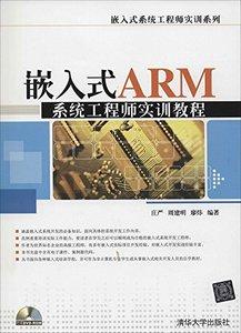 嵌入式 ARM 系統工程師實訓教程-cover