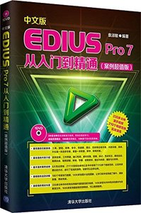 中文版 EDIUS Pro 7 從入門到精通(附光盤案例超值版)-cover