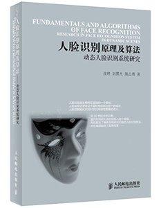 人臉識別原理及演算法(動態人臉識別系統研究)(精)-cover