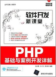 PHP基礎與案例開發詳解(附光盤全新改版)-cover