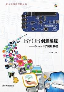 BYOB 創意編程--Scratch 擴展版教程(附光盤)-cover