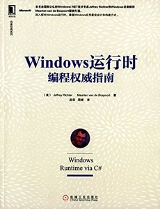 Windows 運行時編程權威指南 (Windows Runtime via C#)-cover