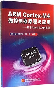 ARM Cortex-M4 微控制器原理與應用 -- 基於 Atmel SAM4 系列-cover