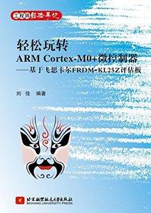 輕鬆玩轉 ARM Cortex-M0+ 微控制器--基於飛思卡爾 FRDM-KL25Z 評估板(工程師經驗手記)-cover