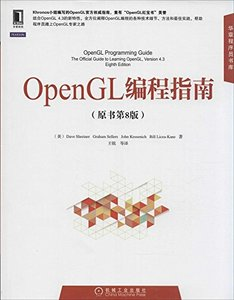 OpenGL編程指南(原書第8版) (OpenGL Programming Guide: The Official Guide to Learning OpenGL, Version 4.3, 8/e)-cover