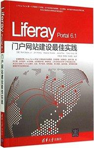 Liferay Portal 6.1 門戶網站建設最佳實踐-cover
