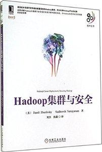 Hadoop 集群與安全-cover