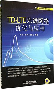 TD-LTE無線網絡優化與應用-cover