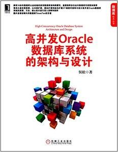 高併發 Oracle 數據庫系統的架構與設計