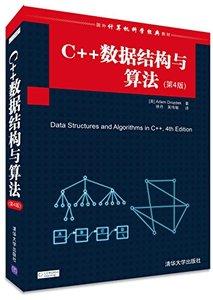 C++數據結構與演算法(第4版國外電腦科學經典教材)-cover
