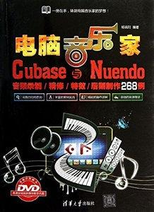 電腦音樂家-附光盤 Cubase 與 Nuendo 音頻錄製精修特效後期製作 268 例-cover