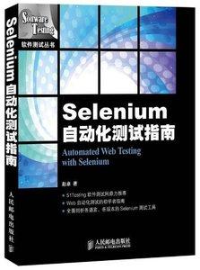 Selenium 自動化測試指南-cover