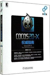 COCOS2D-X 權威指南(第2版)-cover