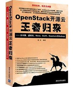 OpenStack 開源雲 王者歸來--雲計算, 虛擬化,  Nova, Swift, Quantum 與 Hadoop-cover