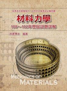 材料力學歷屆試題詳解 (108~102年)(適用: 機械所.土木所) -cover