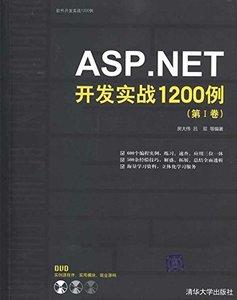 ASP.NET開發實戰1200例 (第 I 捲)(附光盤)-cover