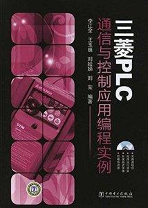 三菱PLC通信與控制應用編程實例(附光盤)-cover