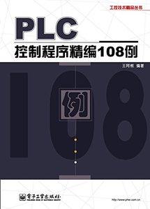 PLC控製程序精編108例-cover