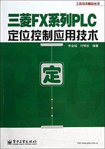 三菱FX系列PLC定位控制應用技術-cover