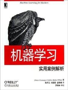 機器學習(實用案例解析)-cover