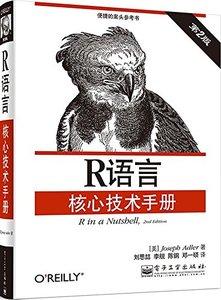 R語言核心技術手冊(第2版)-cover