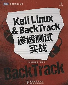 Kali Linux & BackTrack 滲透測試實戰-cover