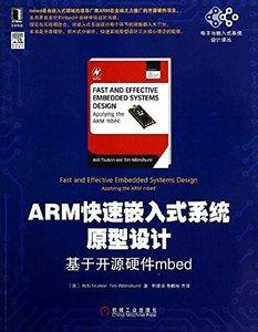 ARM快速嵌入式系統原型設計:基於開源硬件mbed-cover