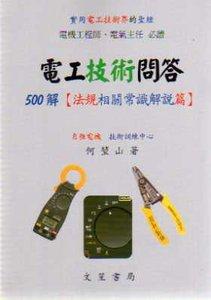 實用電工技術問答 500解 (法規相關常識解說篇)-cover