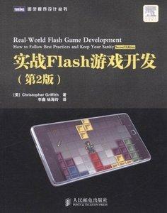 實戰 Flash 遊戲開發(第2版)-cover