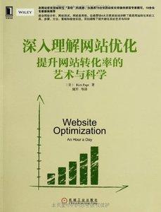 深入理解網站優化:提升網站轉化率的藝術與科學-cover
