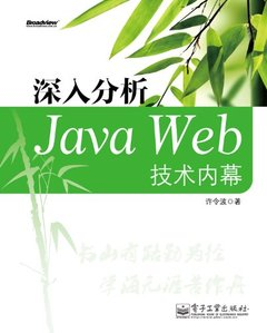 深入分析Java Web技術內幕-cover