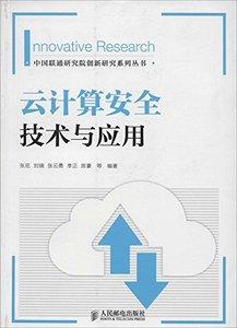雲計算安全技術與應用-cover