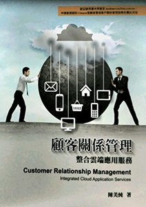 顧客關係管理-整合雲端應用服務-cover
