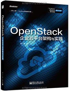 OpenStack企業雲平臺架構與實踐-cover