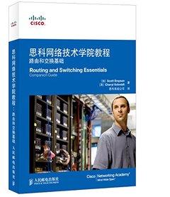 思科網絡技術學院教程(路由和交換基礎)-cover