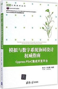 模擬與數字系統協同設計權威指南(Cypress PSoC集成開發平臺)-cover
