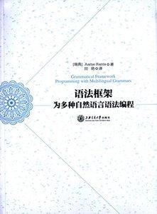 語法框架(為多種自然語言語法編程)(附光盤)-cover