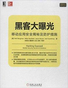 黑客大曝光 (移動應用安全揭秘及防護措施)-cover
