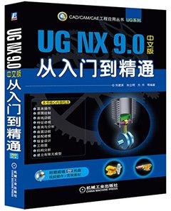 UG NX 9.0 中文版從入門到精通(附光盤)-cover