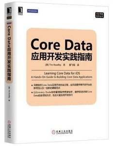 Core Data應用開發實踐指南-cover