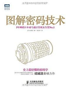 圖解密碼技術-cover