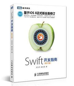 Swift 開發指南(修訂版)-cover